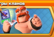 2020 Игры Кланов clash of clans