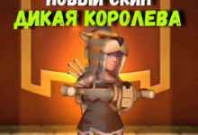 Photo of Новый скин в марте Дикая королева (Primal Queen) в Clash of Clans