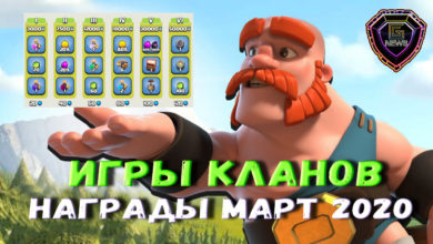 Photo of Игры кланов в Clash of Clans март 2020