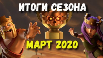 Photo of Итоги сезона Clash of Clans март 2020