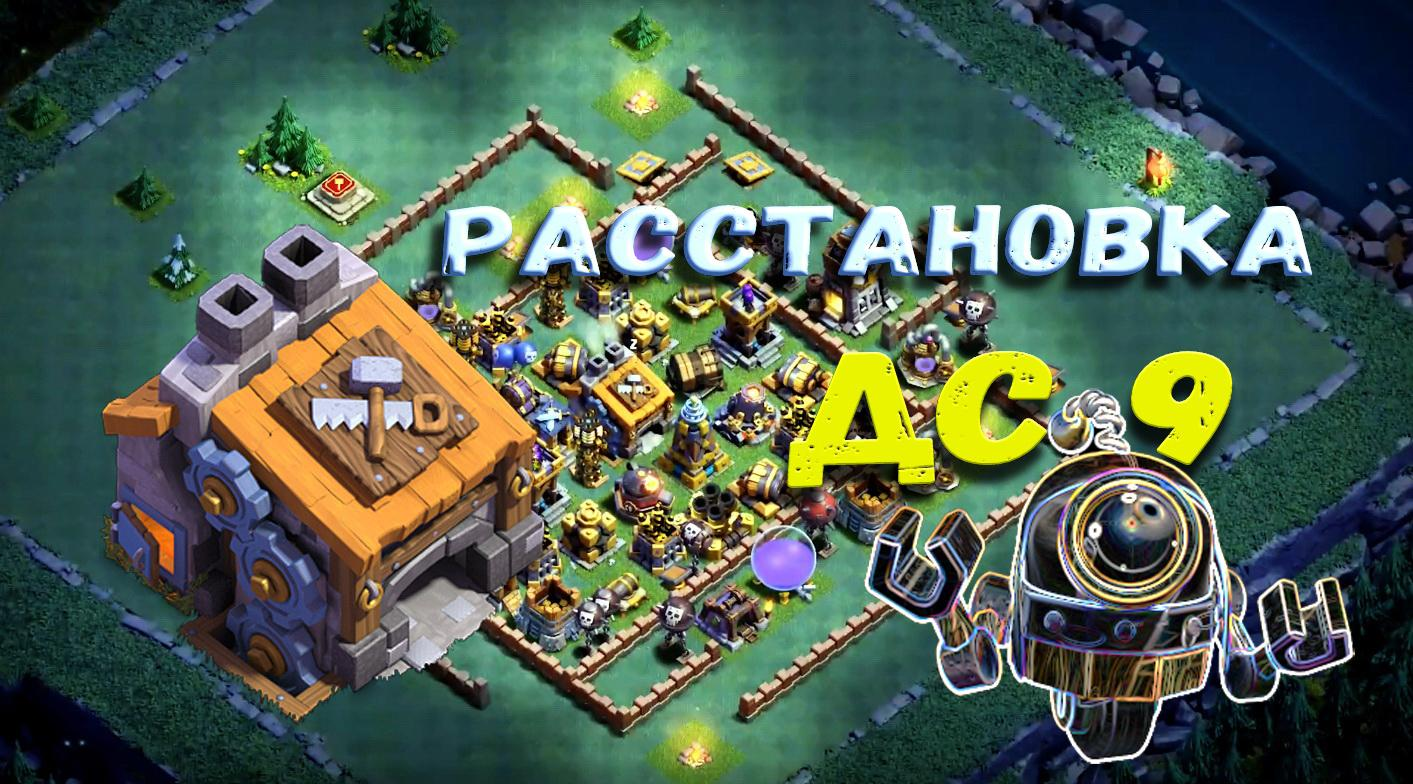 Лучшая Расстановка ДС 9 в Clash of clans 2020