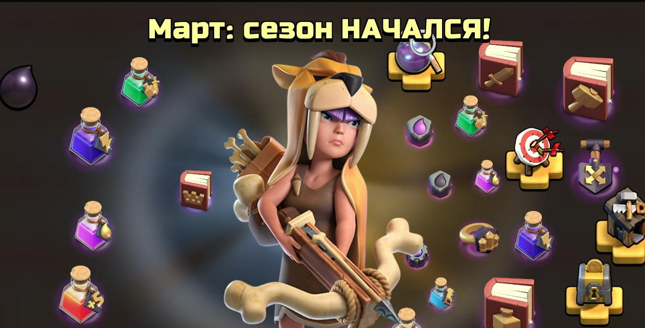 сезонные испытания марта clash of clans