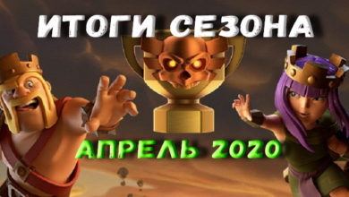 Photo of Итоги сезона Clash of Clans апрель 2020