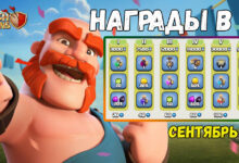 Photo of Игры кланов в Clash of Clans сентябрь 2020