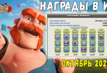 Photo of Игры кланов в Clash of Clans октябрь 2020