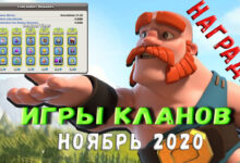 Photo of Игры кланов в Clash of Clans ноябрь 2020
