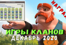 Photo of Игры кланов в Clash of Clans декабрь 2020
