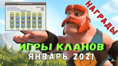 Photo of Игры кланов в Clash of Clans январь 2021