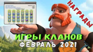 Photo of Игры кланов в Clash of Clans февраль 2021